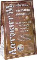 Литовит-М, 100% цеолит, 30 г. порошок - натуральный энтеросорбент