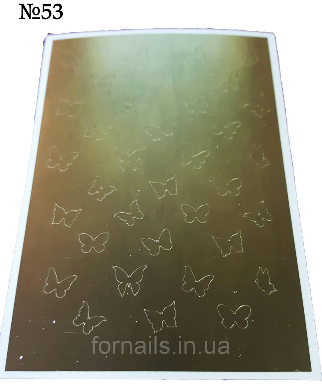 Металлизированная наклейка №53