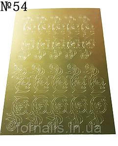 Металлизированная наклейка №54