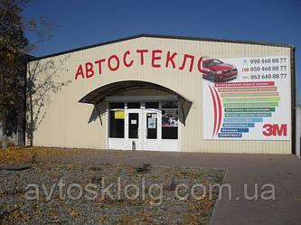 Про компанії «Автоскло»