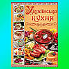 Українська кухня. Кращі страви.