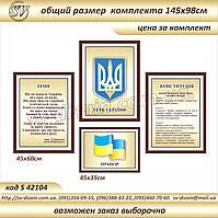 Символика Украины в пластиковой рамке