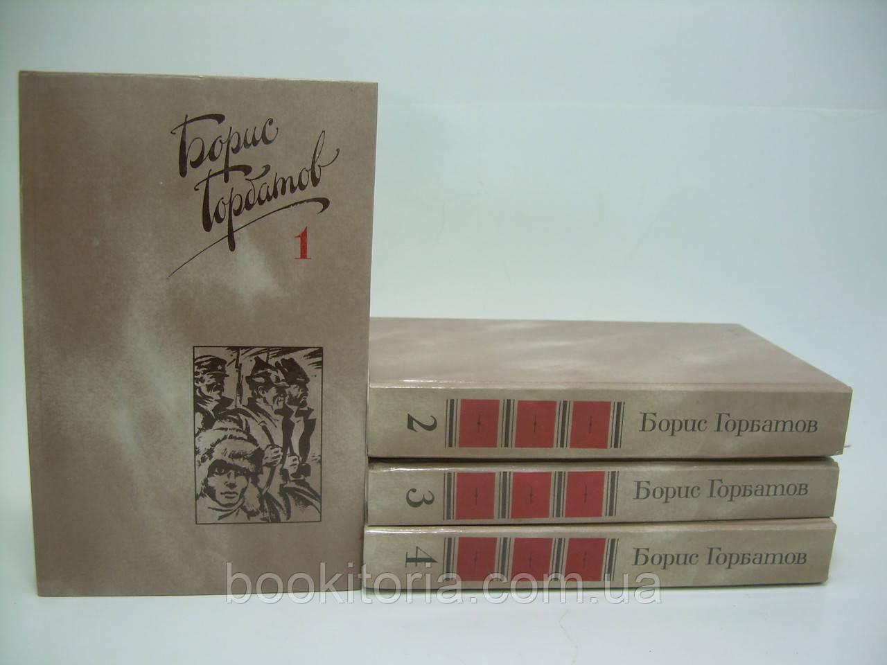 Горбатов Б. Собрание сочинений в четырех томах (б/у).