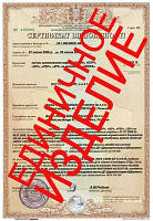 Сертификация единичных изделий