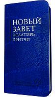 Новый Завет, псалмы, притчи. Современный перевод, синий, оранжевый, фото 1