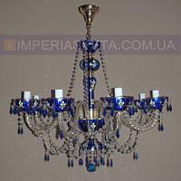 Люстра со свечами хрустальная IMPERIA восьмиламповая LUX-404363