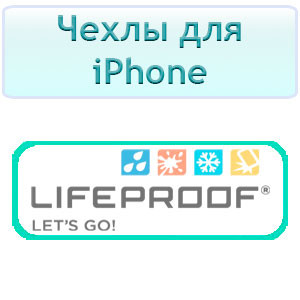 Чехлы для iPhone LIFEPROOF