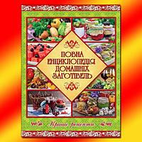 Повна енциклопедія домашніх заготівель., фото 1