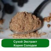 Сухой экстракт Корня Солодки, 100 грамм