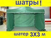 Раздвижной шатер со стенками 3х3