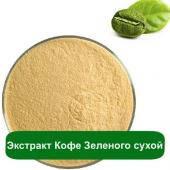 Экстракт Кофе Зеленого сухой, 10 грамм