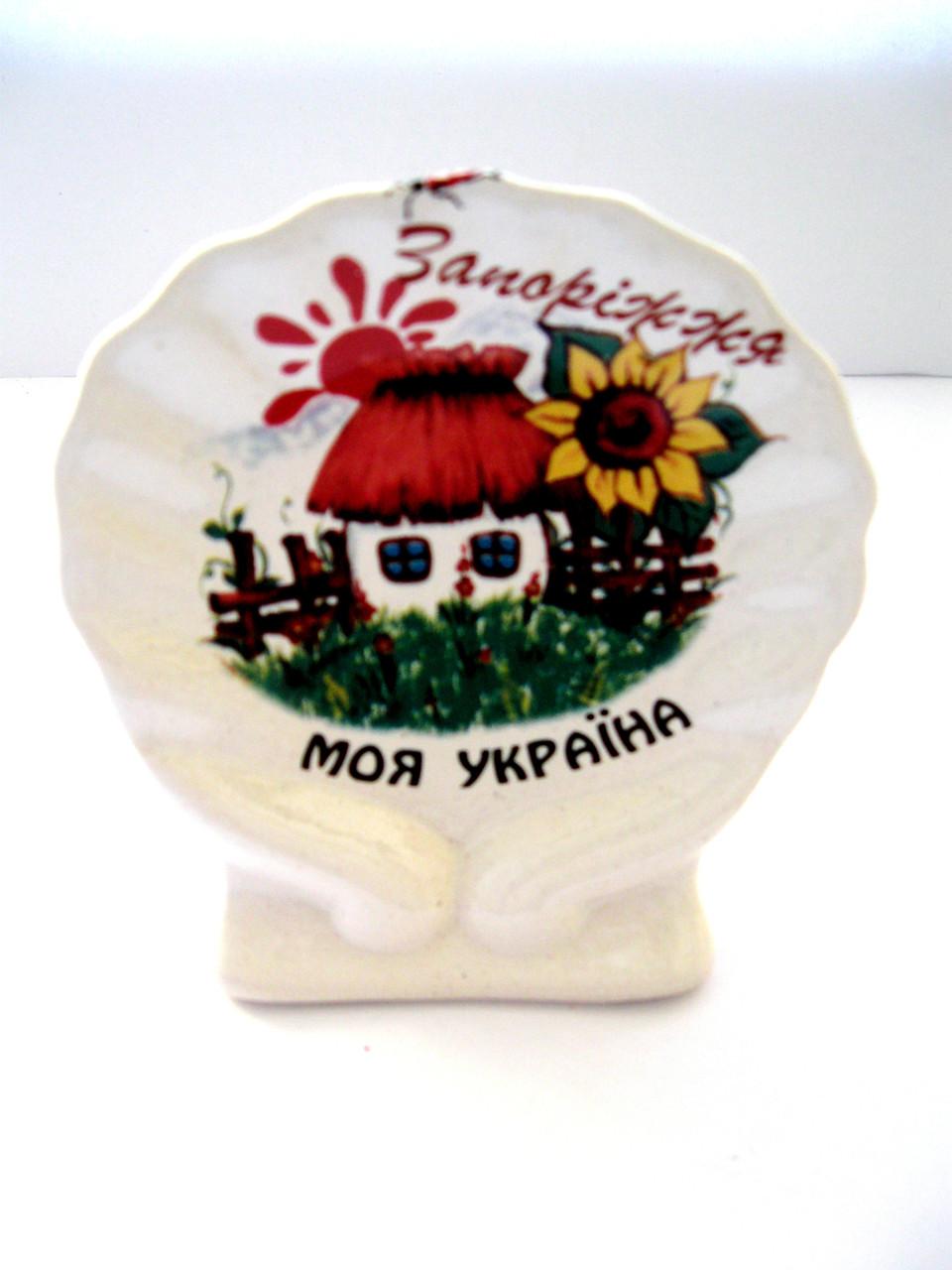 """Тарелка на подставке """"Моя Україна.Запоріжжя"""" высота 8,0 см. основание 5,0 см."""