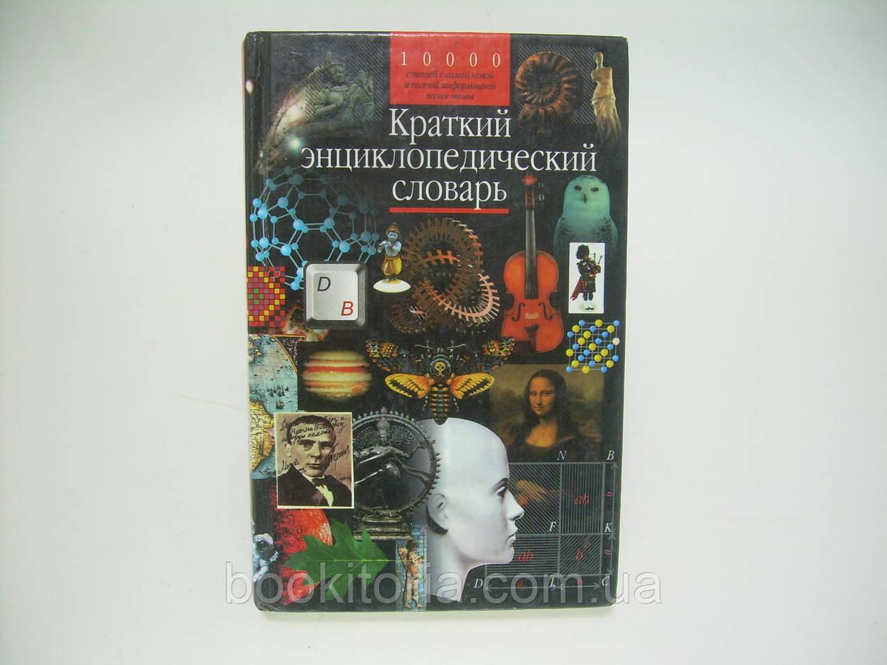Краткий энциклопедический словарь (б/у).