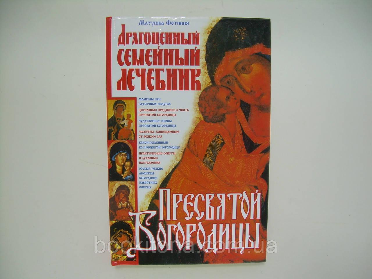 Матушка Фотиния. Драгоценный семейный лечебник Пресвятой Богородицы (б/у).