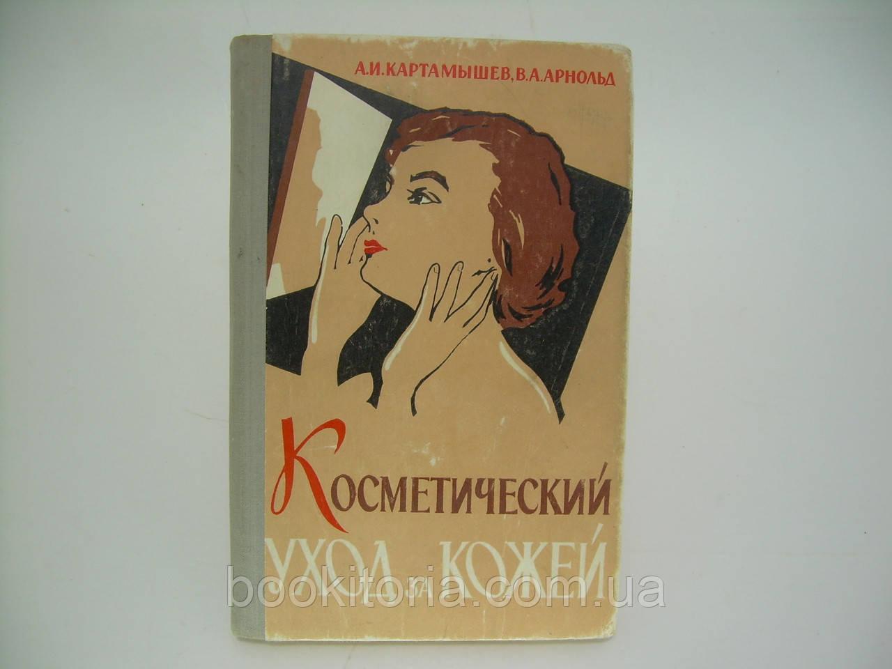 Картамышев А.И., Арнольд В.А. Косметический уход за кожей (б/у).
