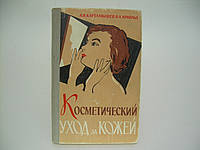 Картамышев А.И., Арнольд В.А. Косметический уход за кожей (б/у)., фото 1