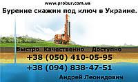 """Бурение скважин на воду """"под ключ"""" в Украине. Компания ProBur."""