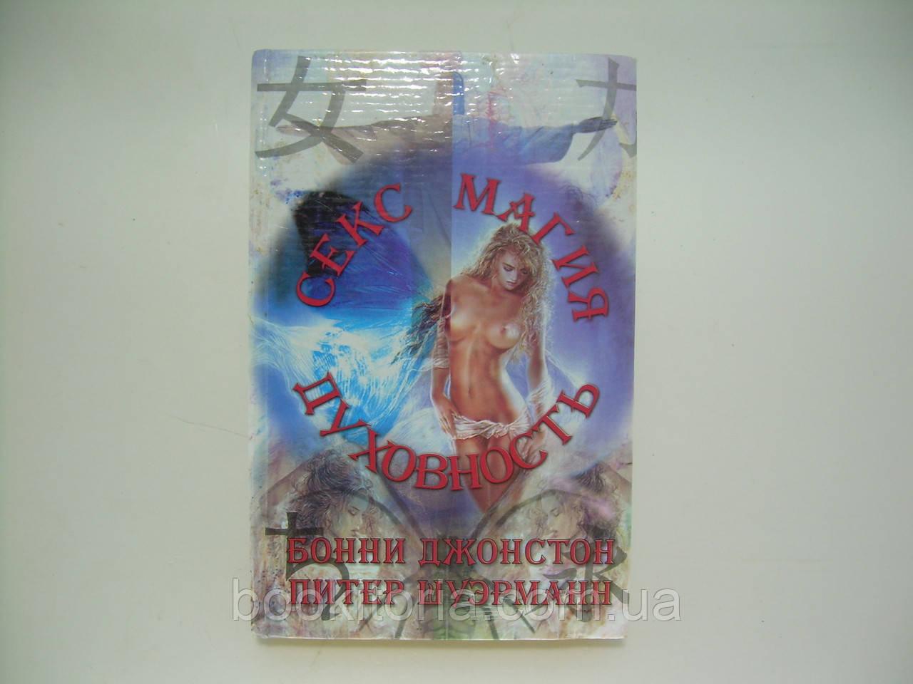 Джонстон Б.Л., Шуэрманн П.Л. Секс, магия, духовность (б/у).