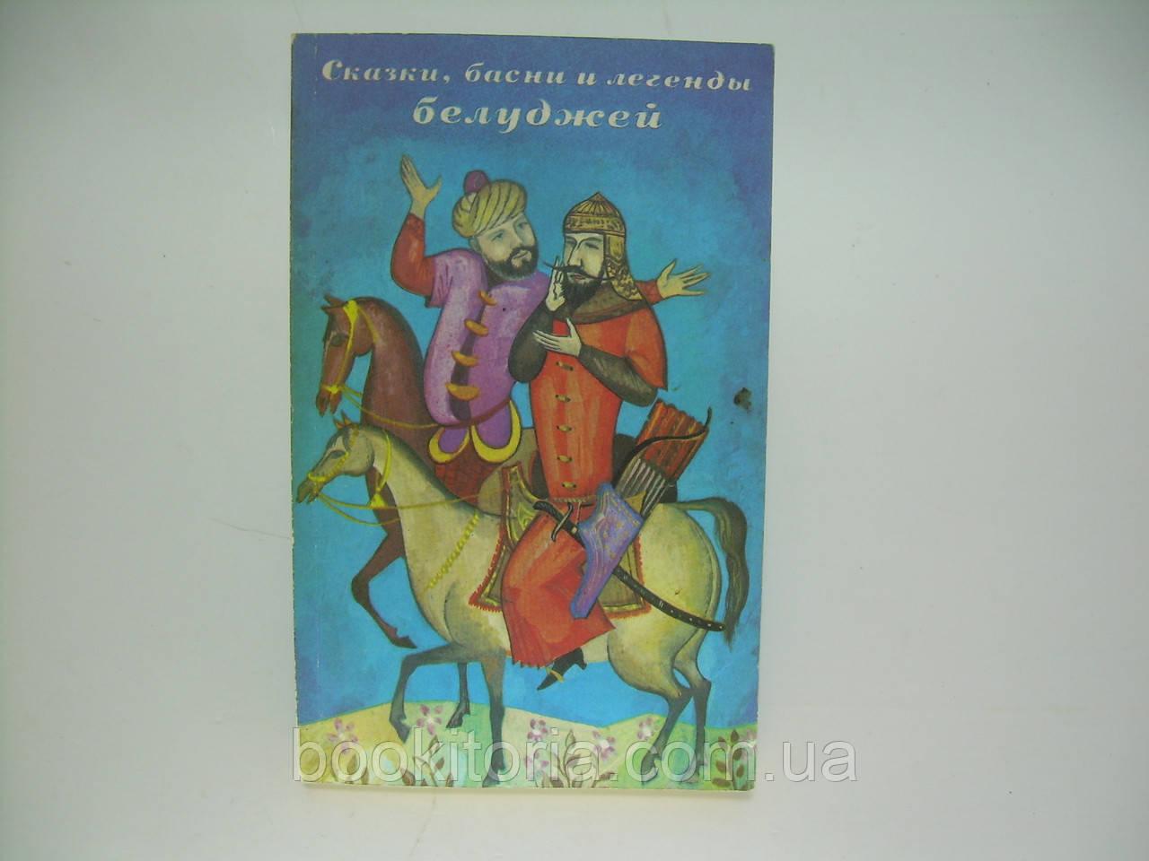 Сказки, басни и легенды белуджей (б/у).