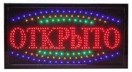 Доска рекламная ОТКРЫТО/ЗАКРЫТО светящаяся - erniboom market в Херсоне