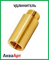 Удлинитель латунный 1/2 15 мм
