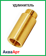 Удлинитель латунный 1/2 20 мм