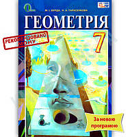 Підручник Геометрія 7 клас Нова програма Авт: М.І. Бурда, Н.А. Тарасенкова Вид-во: Освіта, фото 1