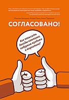 Батырев М.; Манн И.; Турусина А. Согласовано!  Как повысить доходы компании, подружив продажи и маркетинг