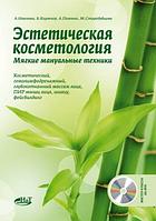 Іванова Естетична косметологія. М'які мануальні техніки+Майстер класи на DVD