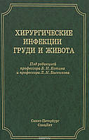 Бисенков Л. Хирургические инфекции груди и живота Руководство для врачей