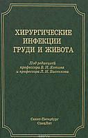 Бисенков Л.Н. Хирургические инфекции груди и живота