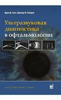 Синг А. Д. , Хейден Б. К. Ультразвуковая диагностика в офтальмологии