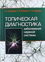 Скоромец А.А. Топическая диагностика заболеваний нервной системы: руководство для врачей. 6-е издание