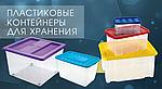 Пластиковые контейнеры для хранения вещей Heidrun