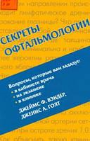 Вэндер Д. Ф. Секреты офтальмологии