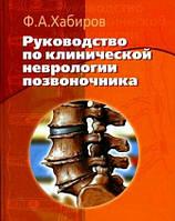 Хабиров Ф. А. Руководство по клинической неврологии позвоночника