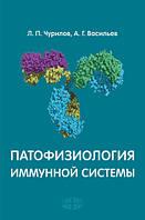 Чурилов Л. П. Патофизиология иммунной системы