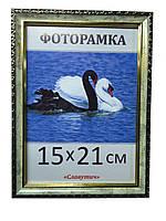 Фоторамка,  пластиковая,  15*21, А5,  рамка для фото, сертификатов, дипломов, грамот, 1713-1