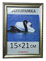 Фоторамка,  пластиковая,  15*21, А5,  рамка для фото, сертификатов, дипломов, грамот, 1713-4