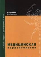 Мяндина Р. В. , Тарасенко Е. В. Медична паразитологія. Навчальний посібник