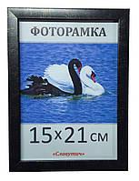 Фоторамка,  пластиковая,  15*21, А5,  рамка для фото, сертификатов, дипломов, грамот, 1611-23