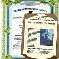 Монастырский чай Антипаразит Оригинал (большая пачка 100грам) Интоксик, гельмифаг