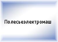 Электродвигатели «Полесьеэлектромаш»