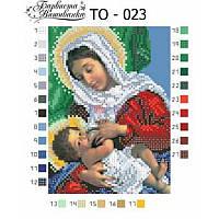 ТО-023 Богородица кормилица 14х19. Барвиста вишиванка. Схема на ткани для вышивания бисером