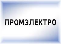 Электродвигатели Промэлектро