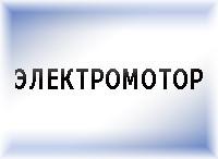Электродвигатели Электромотор