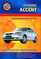 Hyundai Accent x3 Руководство по ремонту, инструкция по эксплуатации и техобслуживание автомобиля