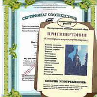 Монастырский чай от гипертонии (Беларуссия) 1+1=3!