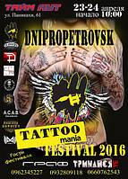 TATTOO mania FESTIVAL 2016 Днепропетровск - билеты!