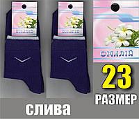 """Носки женские демисезонные ТМ """"Смалий"""", Украина 23размер слива НЖД-8"""